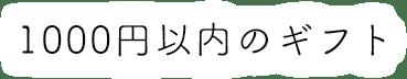 1000円以内のギフト