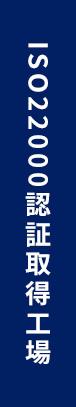 ISO22000認証取得工場