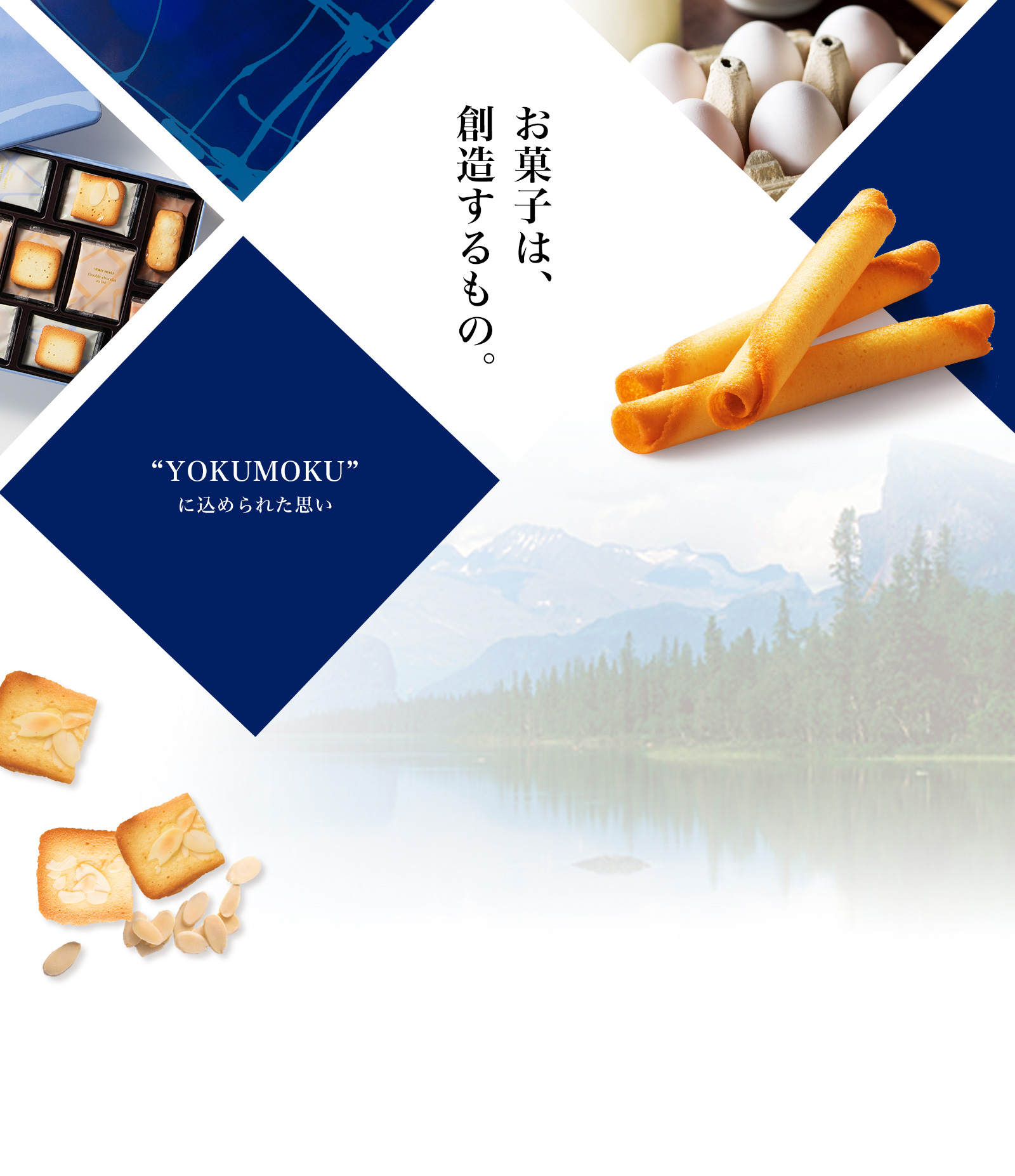 お菓子は創造するもの YOKUMOKUに込められた思い