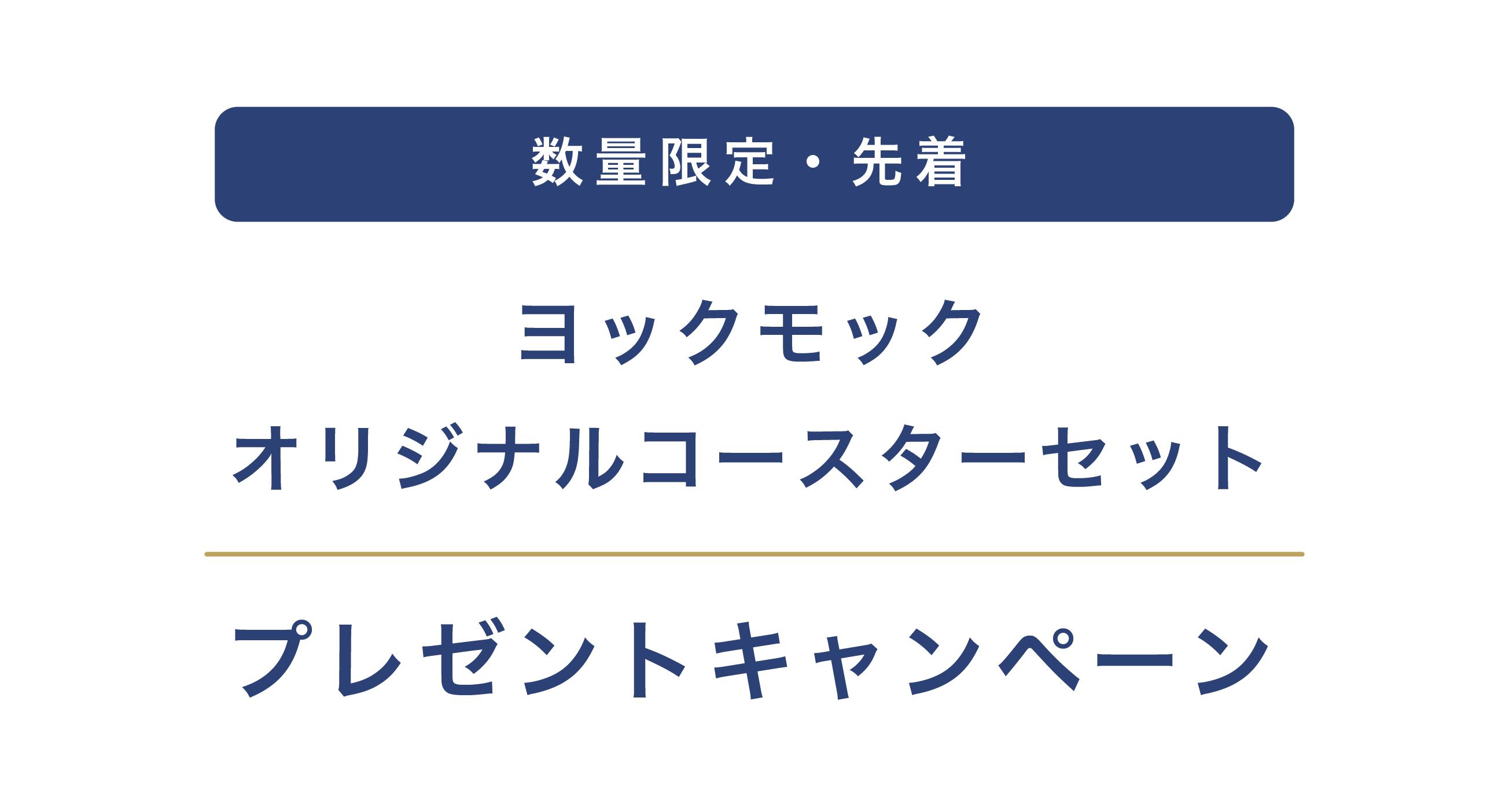 ヨックモック オリジナルコースターセット プレゼントキャンペーン