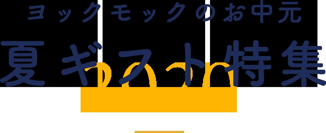 ヨックモックのお中元 夏ギフト特集2020