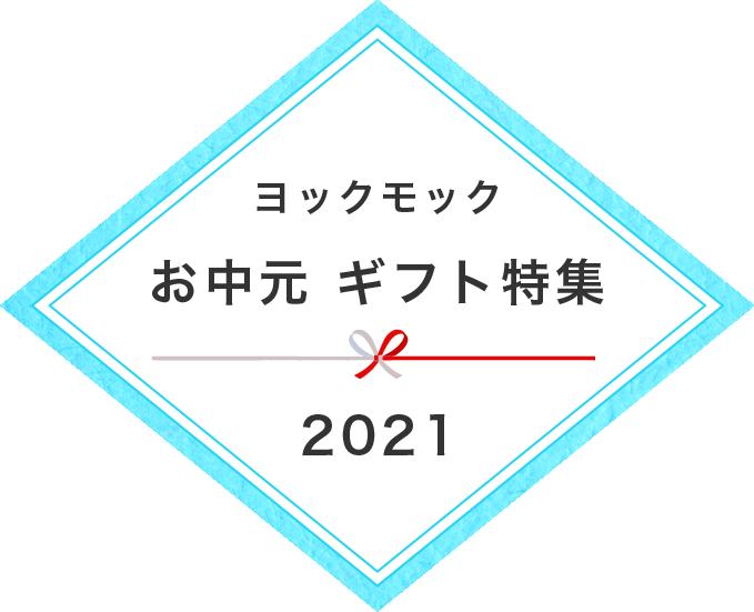 ヨックモック お中元ギフト特集2021