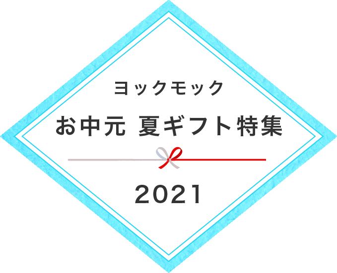 ヨックモック お中元 夏ギフト特集2021