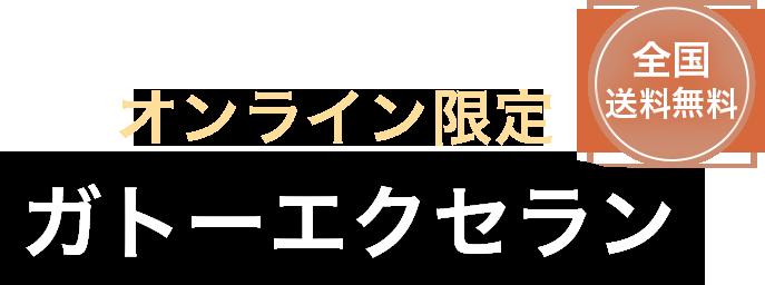 オンライン限定ガトー エクセラン